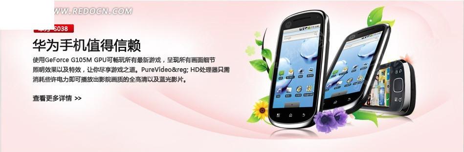 华为手机促销海报图片