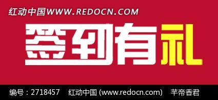 签到有礼淘宝海报字体PSD素材免费下载 编号2718457 红动网图片