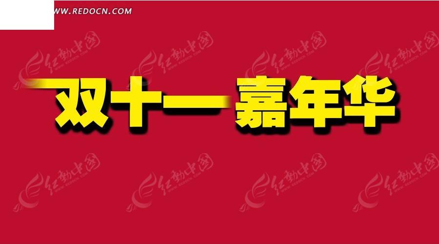 双十一嘉年华淘宝节日海报PSD免费下载 淘宝海报字体素材 编号