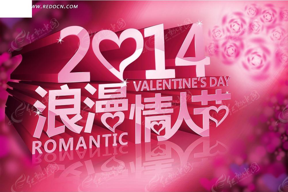 2014浪漫情人节淘宝节日海报