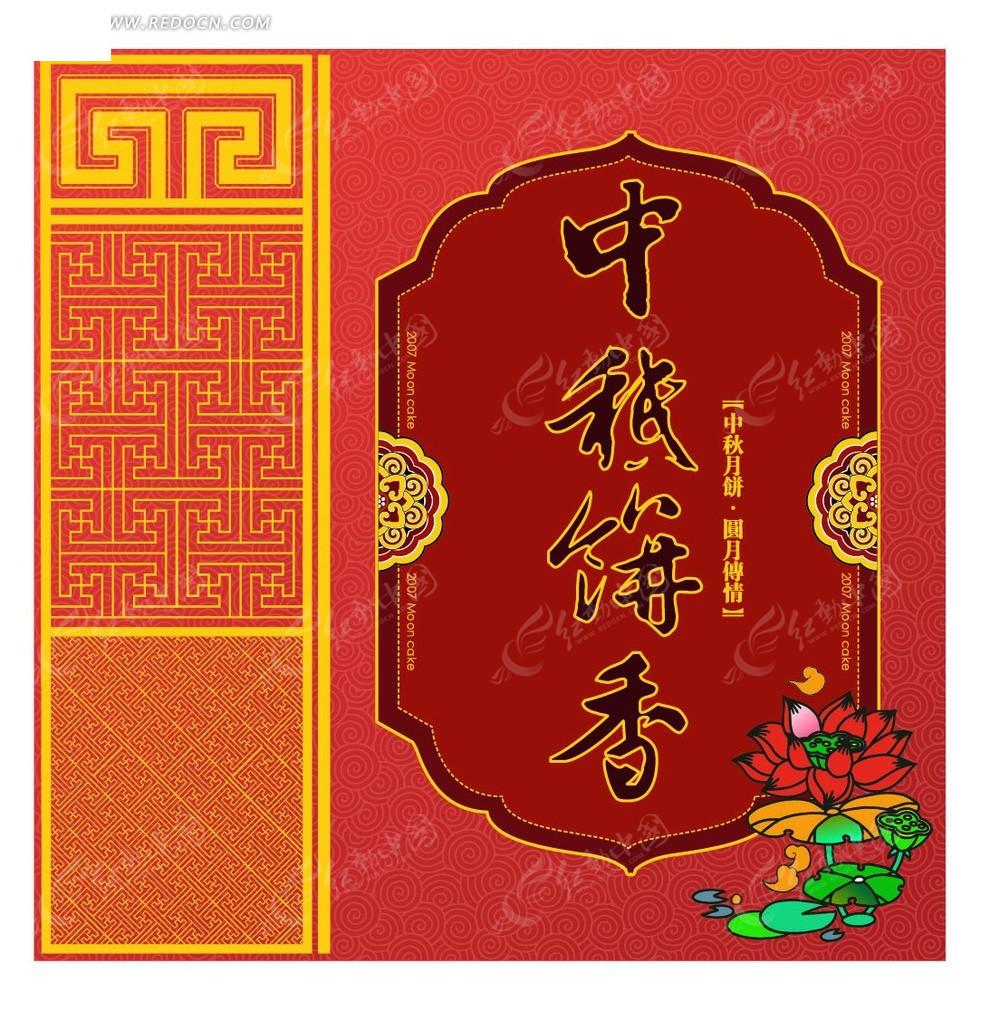 大气月饼包装设计矢量图eps免费下载_中秋节素材