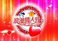浪漫情人节淘宝节日海报