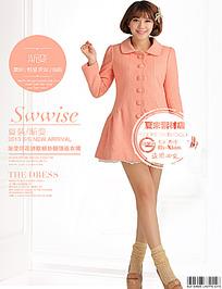 洋装美女杂志矢量素材