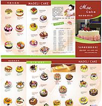 蛋糕宣传3折页