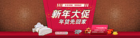 新年大促淘宝节日海报