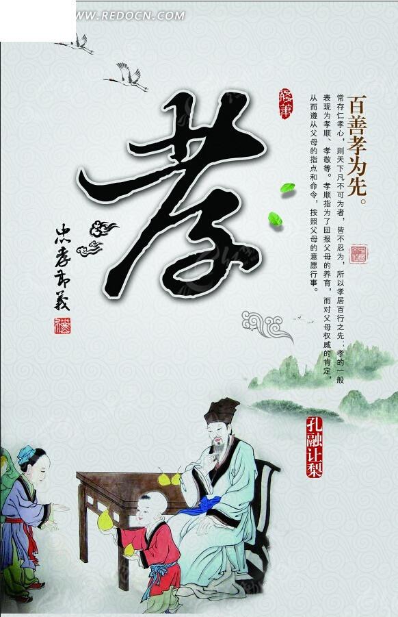 中国孝文化宣传展板_其他