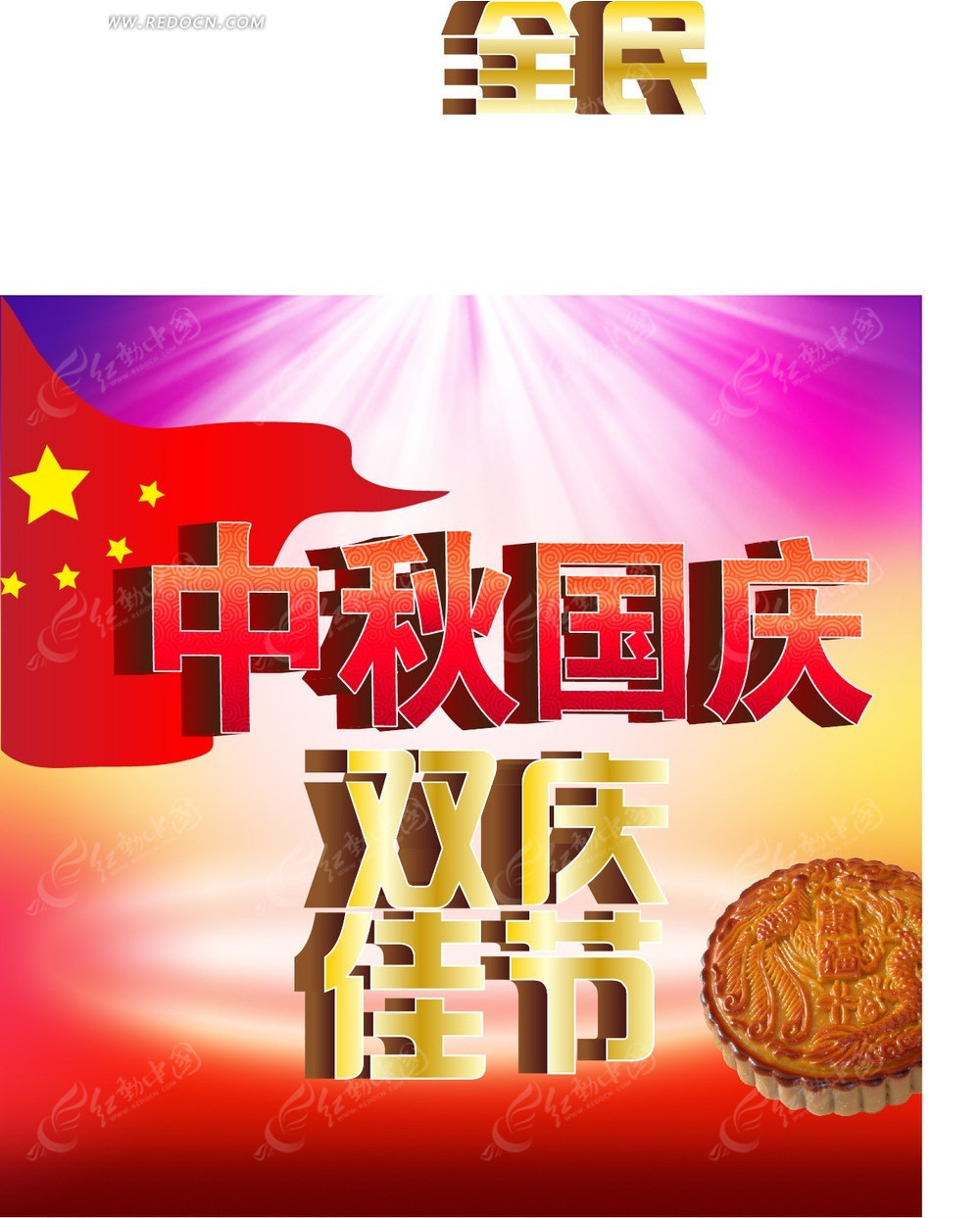 中秋节主题画简笔画