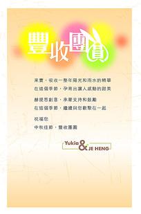 中秋节日素材之丰收团圆