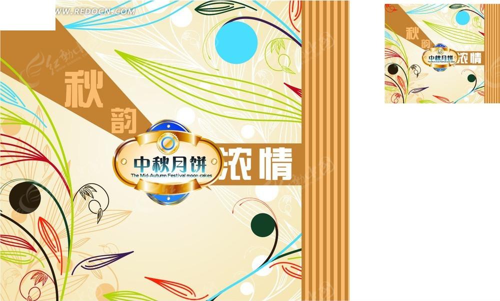 中秋月饼礼盒封面设计