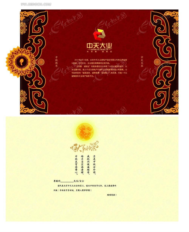 中式中秋节贺卡