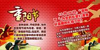 重阳节促销网页模板