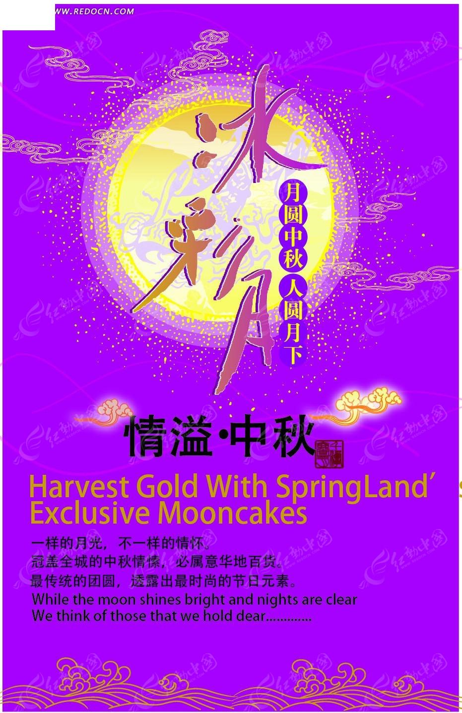 紫色背景中秋海报矢量图