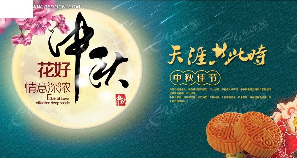 中秋节月饼海报素材图片