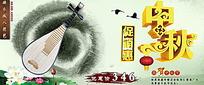 淘宝中秋节琵琶促销海报