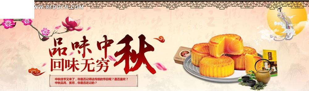 中秋节月饼促销中国风网页模板