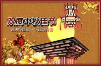 欢度中秋佳节海报设计素材