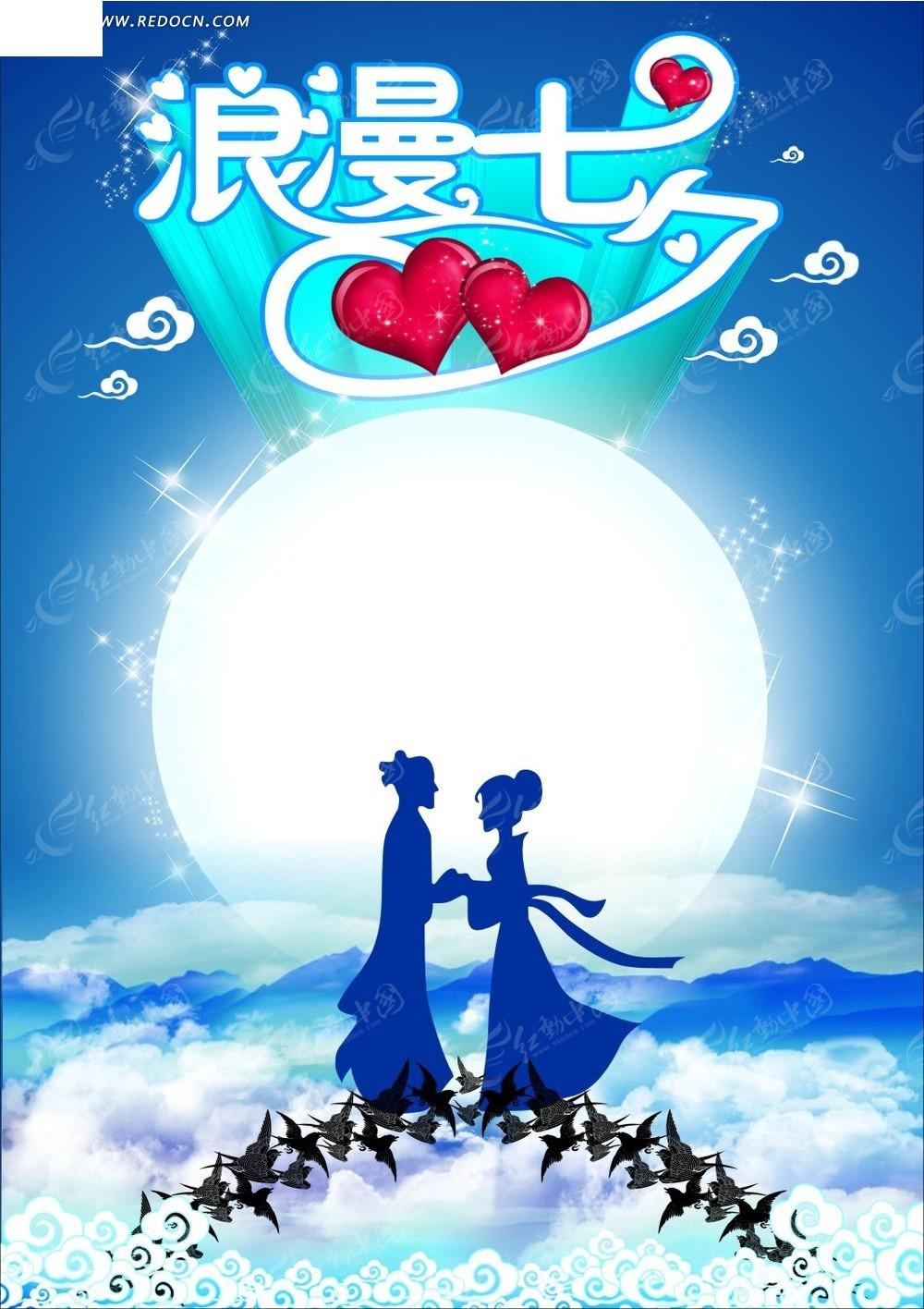 手绘卡通背景 cdr海报背景 牛郎织女剪影 月光 闪烁的光  唯美星空