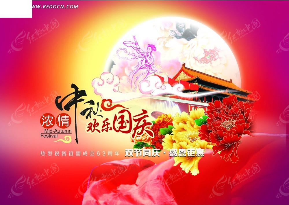 浓情中秋欢乐国庆海报设计素材
