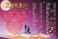 七夕KTV促销海报