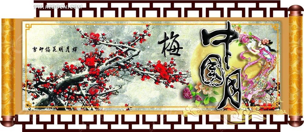梅设计_中国月梅画卷设计素材