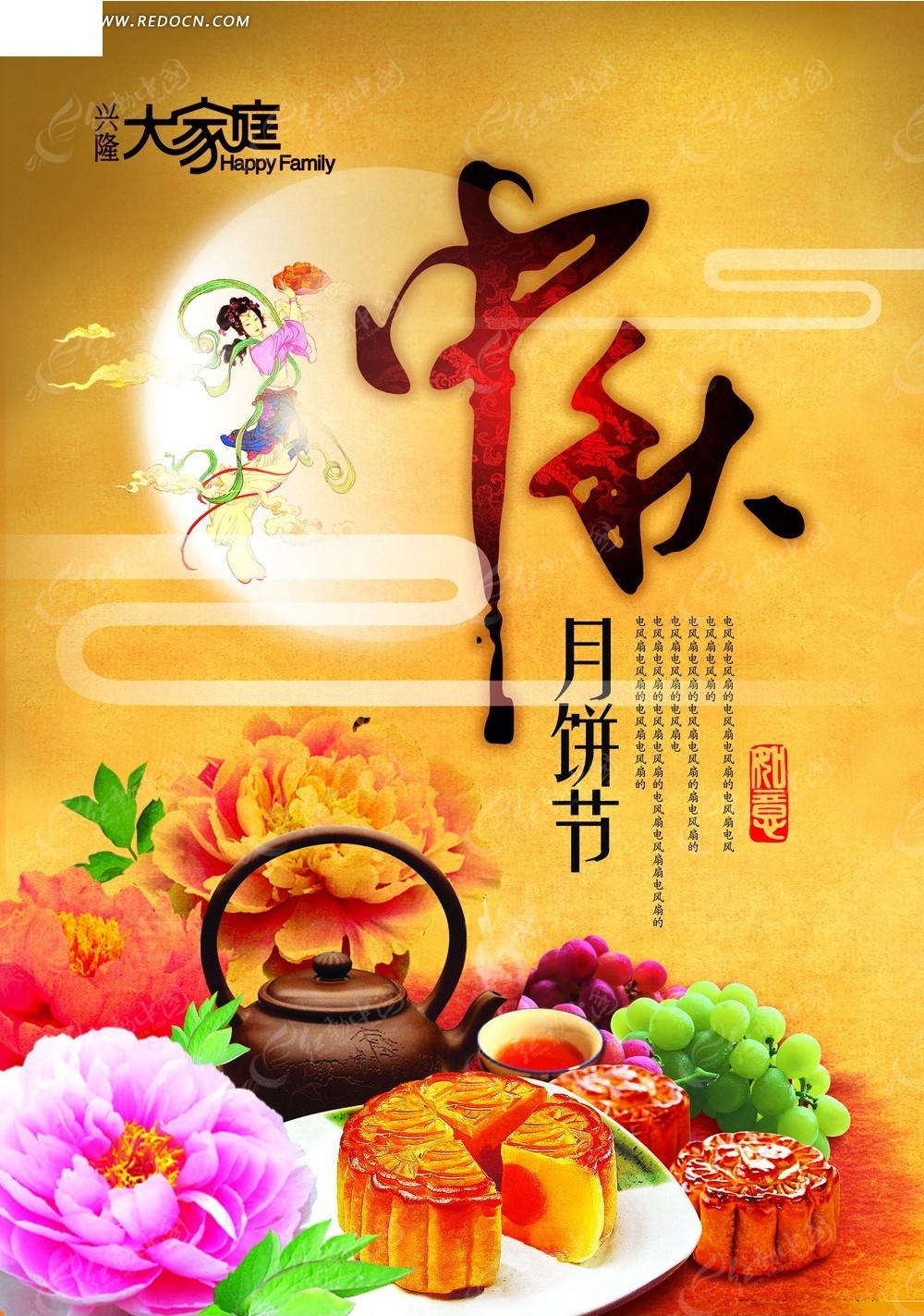 中秋节海报设计素材