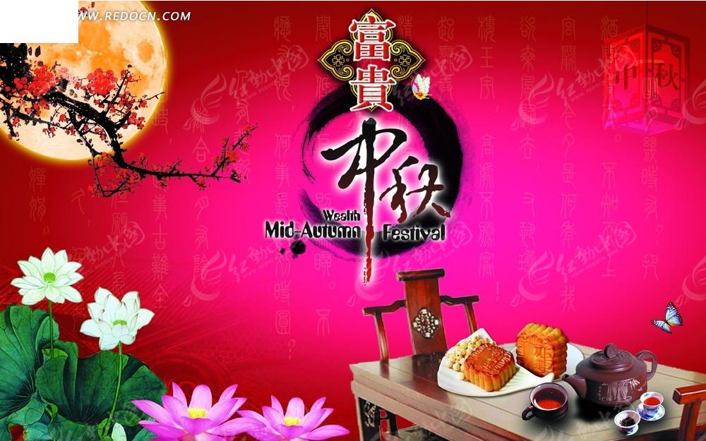 富贵中秋节海报设计素材