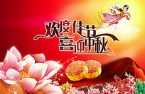 欢度佳节喜迎中秋海报设计素材