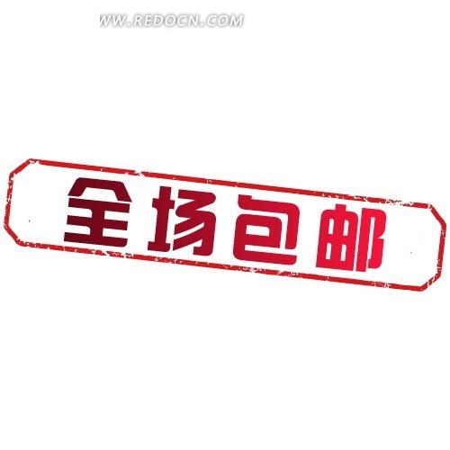 全场包邮淘宝防盗水印PNG免费下载 淘宝图标 水印素材