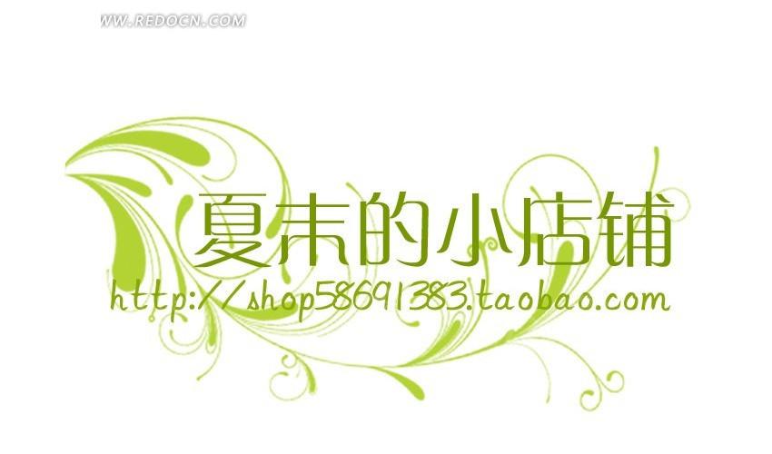 小清新logo素材_
