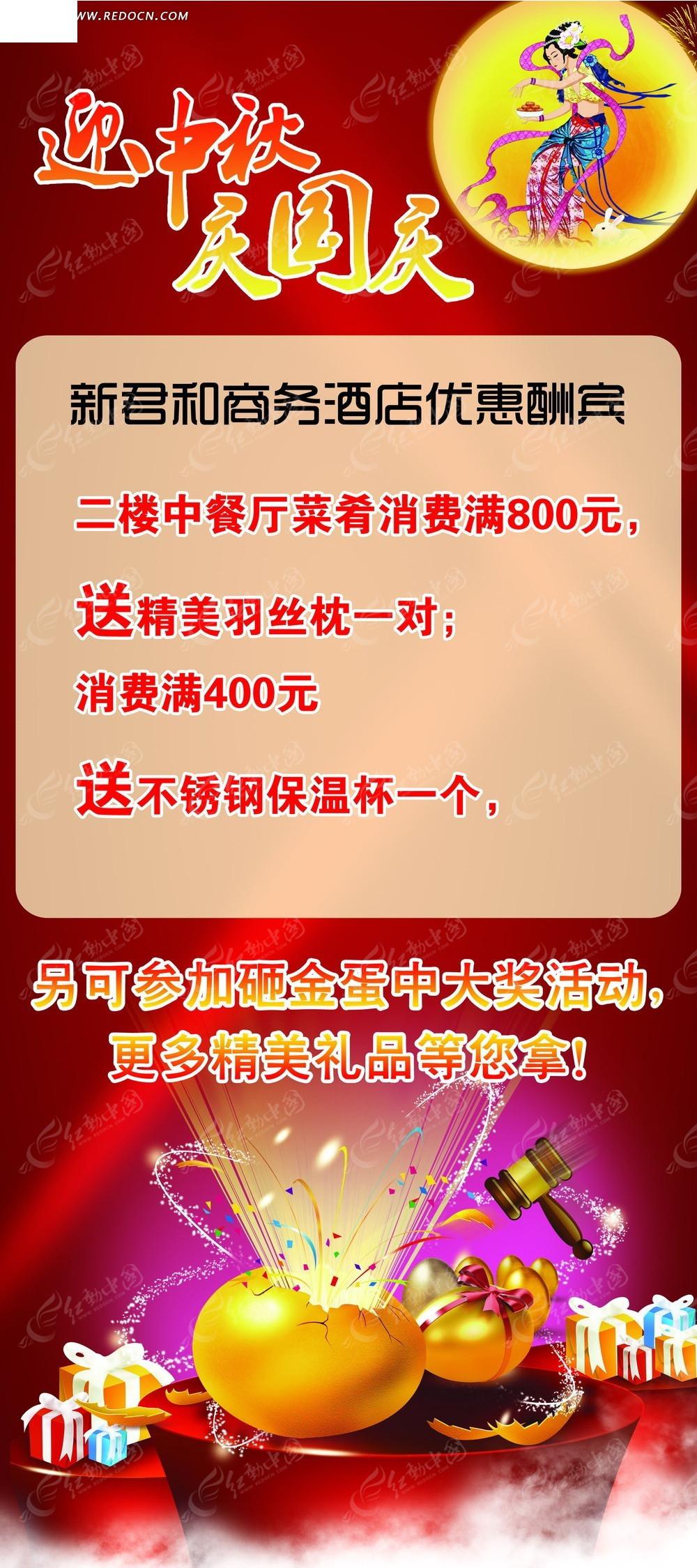 迎中秋庆国庆海报素材