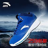 安踏男士运动鞋主图设计