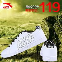 安踏运动鞋促销主图模板