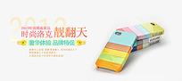 彩色手机壳促销海报