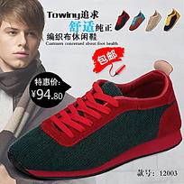 潮流休闲布鞋男鞋主图设计