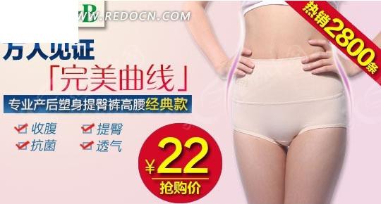 免費素材 網頁模板 網店模板|淘寶素材 淘寶海報|網店廣告 塑身內衣促圖片