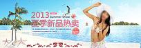 夏季新品泳装淘宝促销海报