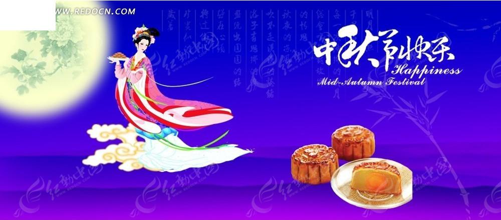 中秋节快乐海报背景素材图片
