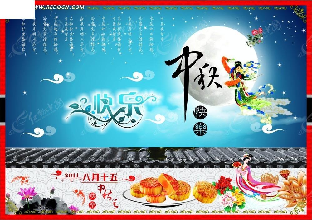 中秋节快乐宣传海报cdr素材免费下载_红动网图片