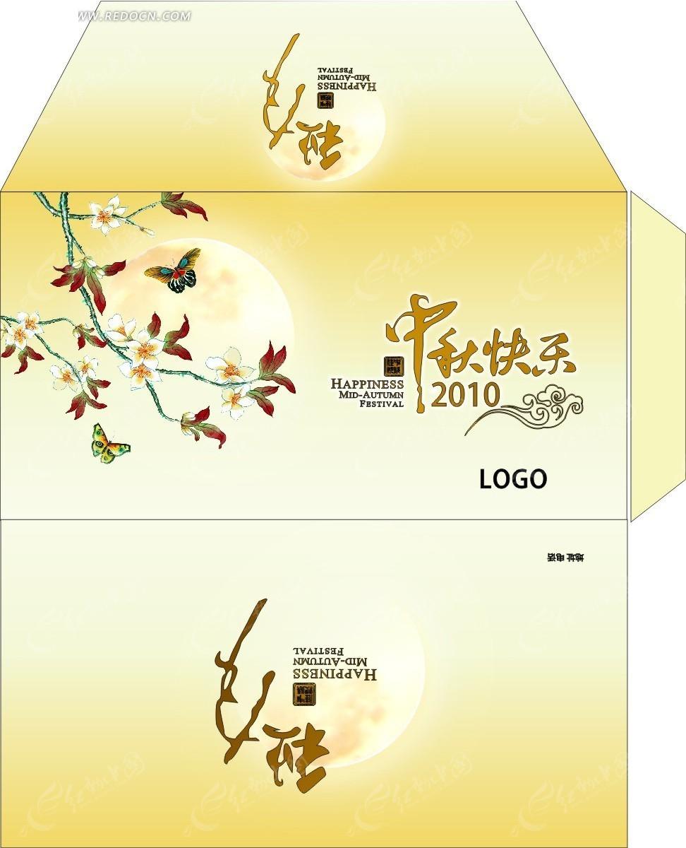 中秋节日素材之信封封面设计