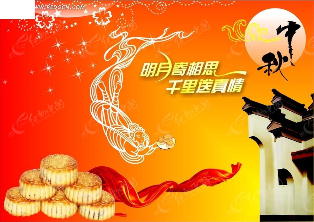 中秋节月饼海报背景
