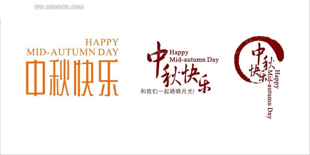 中秋快乐字体设计cdr素材免费下载_红动网图片