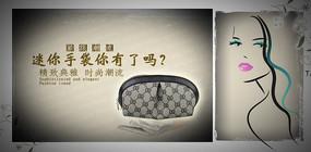 女士迷你手袋促销宣传广告
