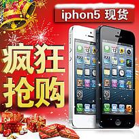 圣诞iphone5手机主图图片
