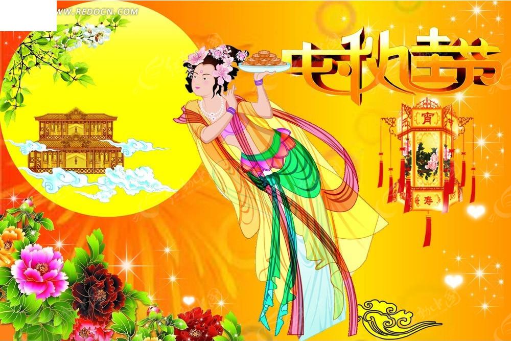 中秋佳节海报设计素材