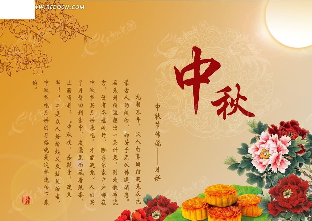 中秋节海报设计素材图片