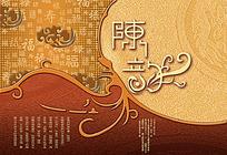 陈韵月饼包装设计