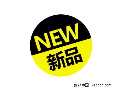 精品淘宝新品活动文字素材PNG免费下载 编号2769117 红动网图片