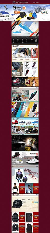 运动鞋官方旗舰店首页模板