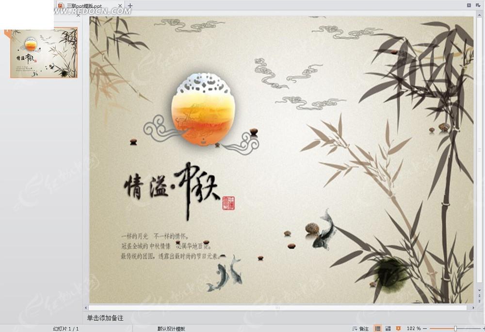 中秋节ppt图片其他素材免费下载(编号2750443)_红动网