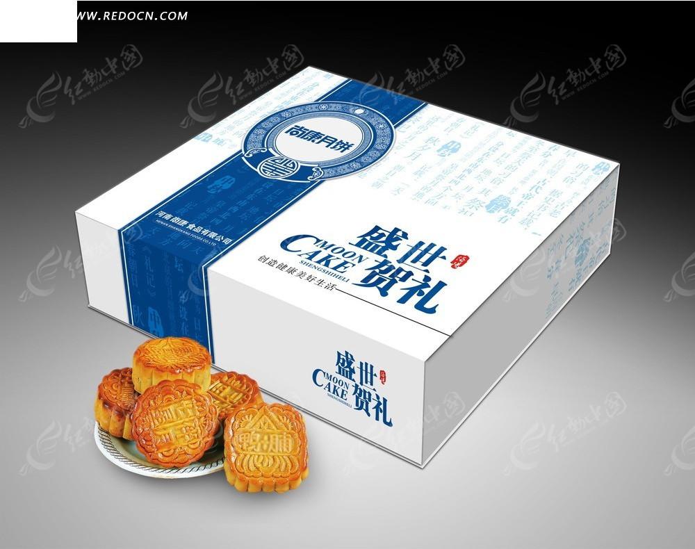 中秋月饼盒效果图图片